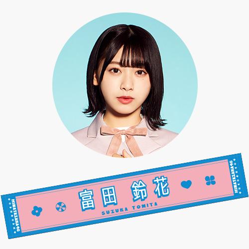【通常配送】ソンナコトナイヨ 推しメンマフラータオル 富田鈴花