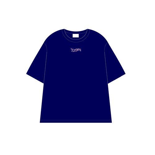 【通常配送】ソンナコトナイヨ Tシャツ ネイビー