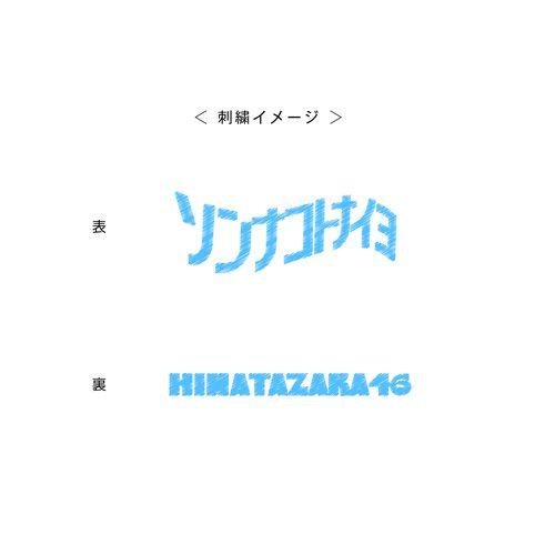 【通常配送】ソンナコトナイヨ Tシャツ ピンク