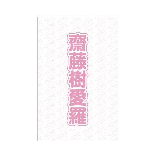 ペンライトフィルム(全11種)