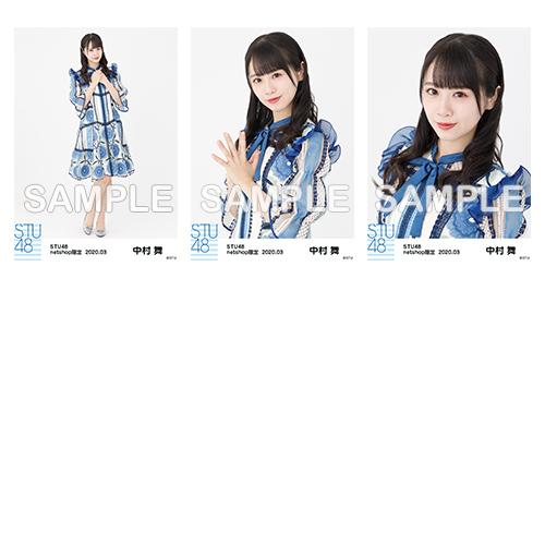 STU48 2020年3月度netshop限定ランダム生写真5枚セット【1期生+ドラフト3期生】
