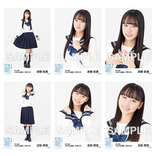 STU48 2020年3月度netshop限定ランダム生写真5枚セット【2期研究生】