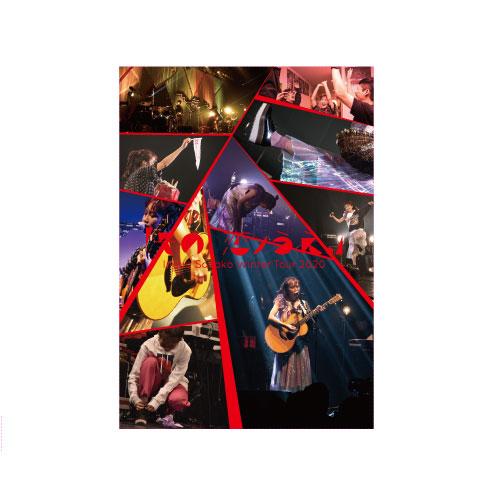 ファンクラブ限定LIVE DVD 「その、恋ノうえ。」