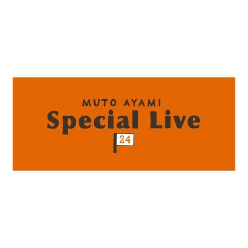 【武藤彩未】Special Live -24- フェイスタオル