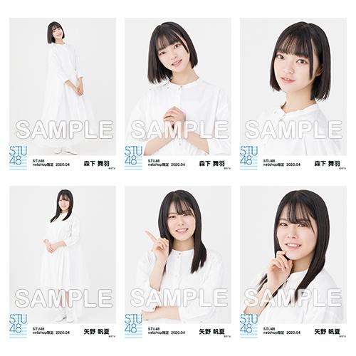 STU48 2020年4月度netshop限定ランダム生写真5枚セット【1期生+ドラフト3期生】
