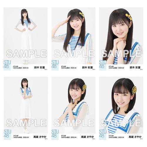 STU48 2020年4月度netshop限定ランダム生写真5枚セット【2期研究生】
