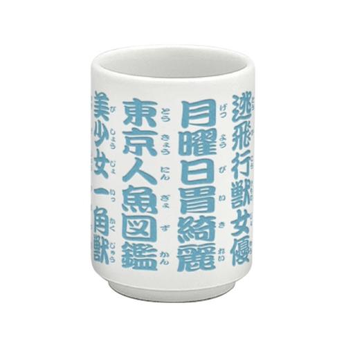 【吉澤嘉代子】吉澤嘉代子の湯のみ
