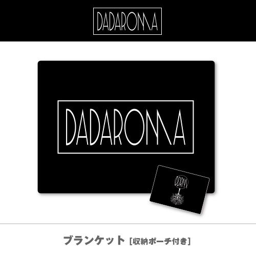 【DADAROMA】ブランケット