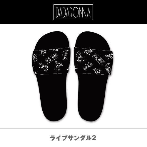 【DADAROMA】ライブサンダル2