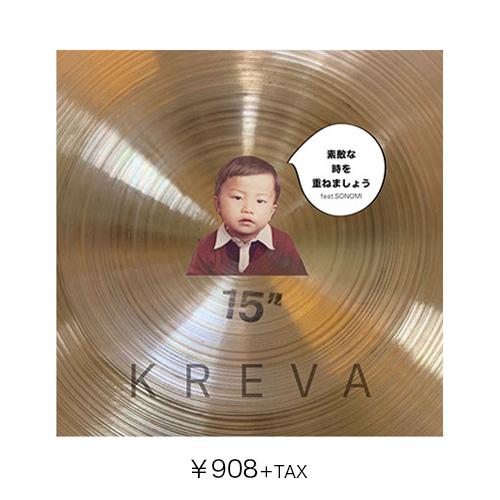 KREVA Single CD「素敵な時を重ねましょう feat. SONOMI」※ツアーグッズを一緒にご購入されるお客様