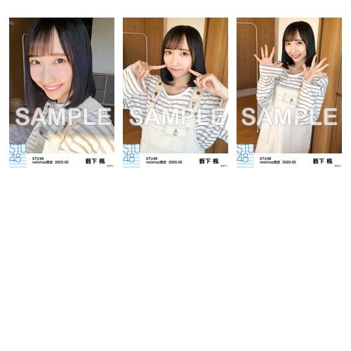 STU48 2020年5月度netshop限定ランダム生写真5枚セット【1期生+ドラフト3期生】