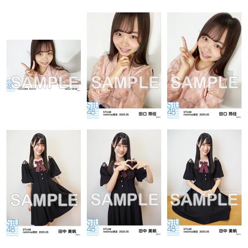 STU48 2020年5月度netshop限定ランダム生写真5枚セット【2期研究生】