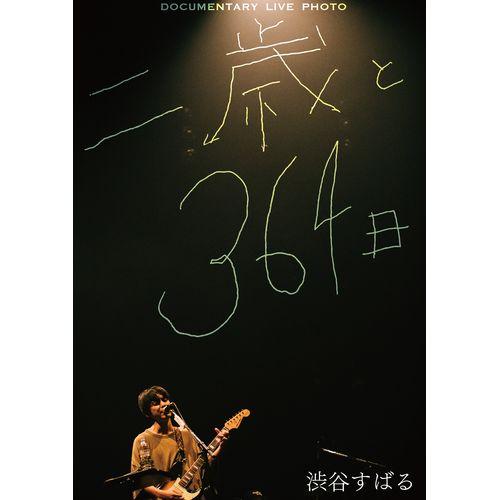 Documentary Film 「二歳と364日」《DVD》・Documentary Live Photo 「二歳と364日」セット(特典付き)