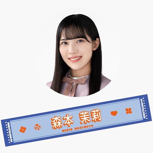 【通常配送】ソンナコトナイヨ 推しメンマフラータオル/森本 茉莉