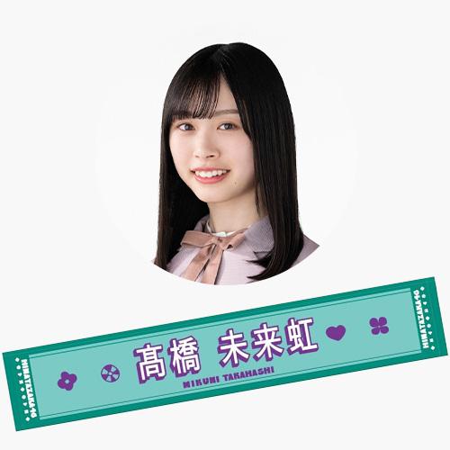 【通常配送】ソンナコトナイヨ 推しメンマフラータオル/髙橋 未来虹