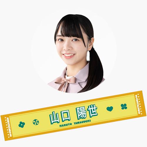 【通常配送】ソンナコトナイヨ 推しメンマフラータオル/山口 陽世