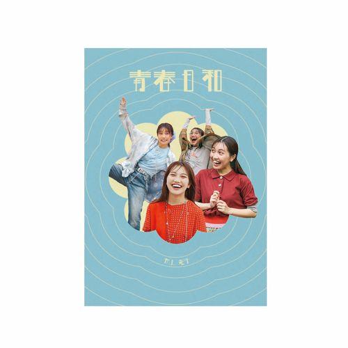 メジャーデビュー5周年記念井上苑子プロデュースブック「青春日和」