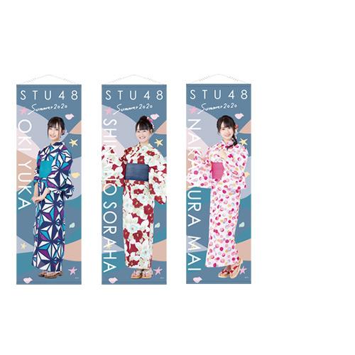 STU48 SUMMER2020 個別BIGサイズタペストリー