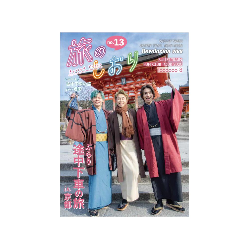 会報誌「旅のしおり」13号