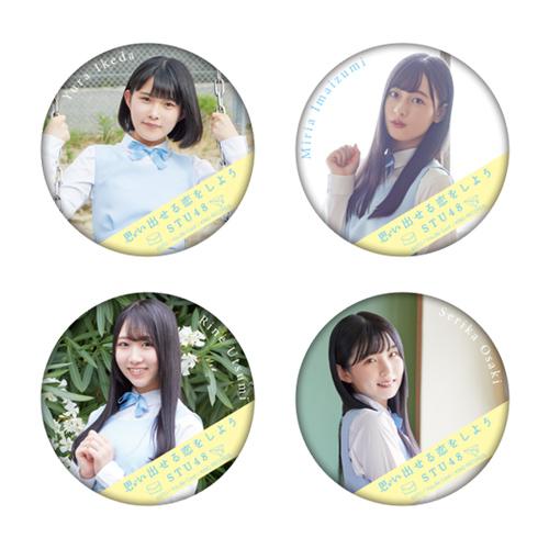 STU48 5th Single「思い出せる恋をしよう」 ランダム缶バッジ