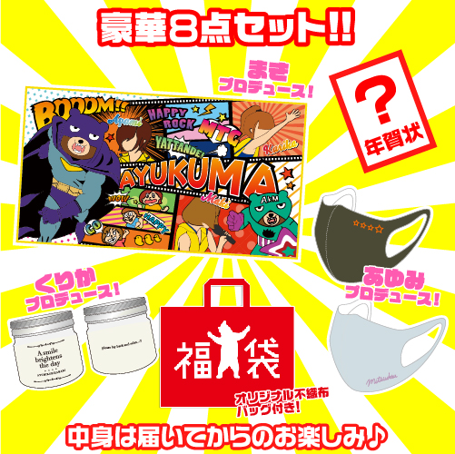 あゆくま2021福熊(ふくま)袋