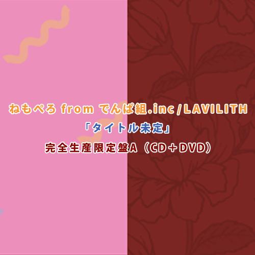 「タイトル未定」 完全生産限定盤A(CD+DVD)