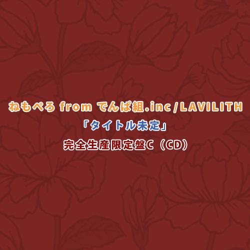 「タイトル未定」  完全生産限定盤C(CD)