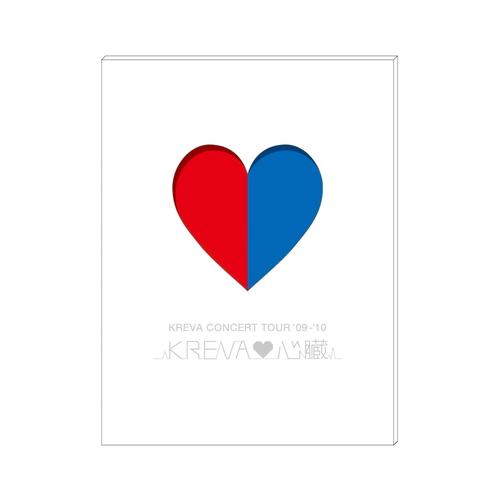 心臓 ツアーパンフレット