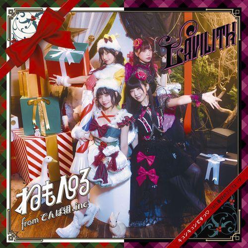 「キュンキュンですっ♡ / 365番目のエピローグ」 完全生産限定盤A(CD+DVD)