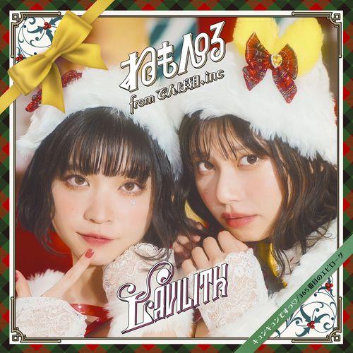 「キュンキュンですっ♡ / 365番目のエピローグ」 完全生産限定盤B(CD)