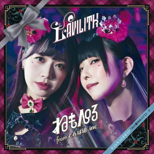 「キュンキュンですっ♡ / 365番目のエピローグ」  完全生産限定盤C(CD)