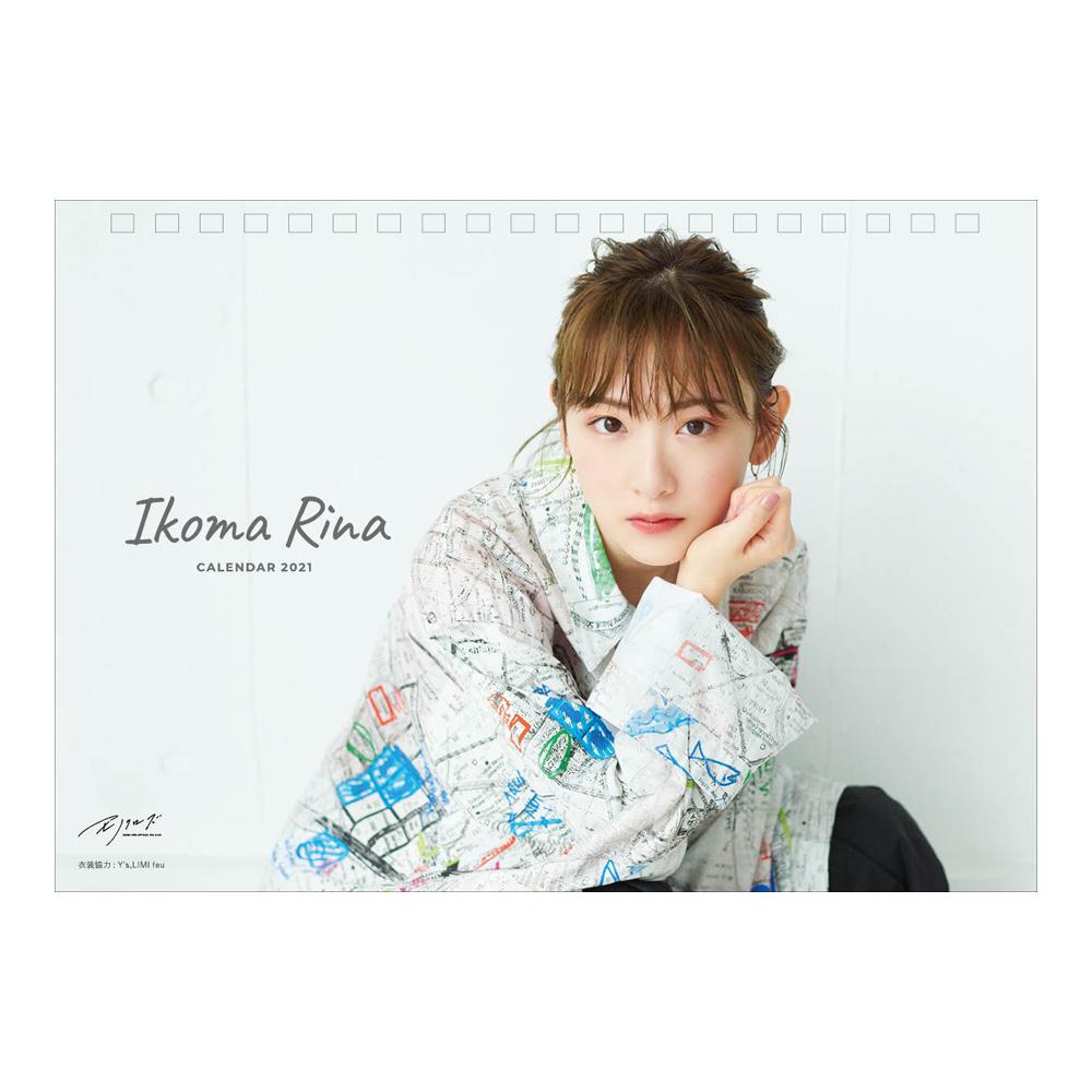 IKOMA RINA 2021カレンダー(卓上)
