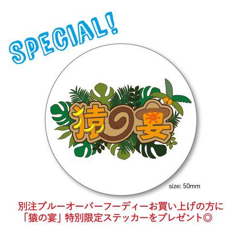 """モン吉 別注プルーオーバーフーディー """"Monkichi original products."""""""