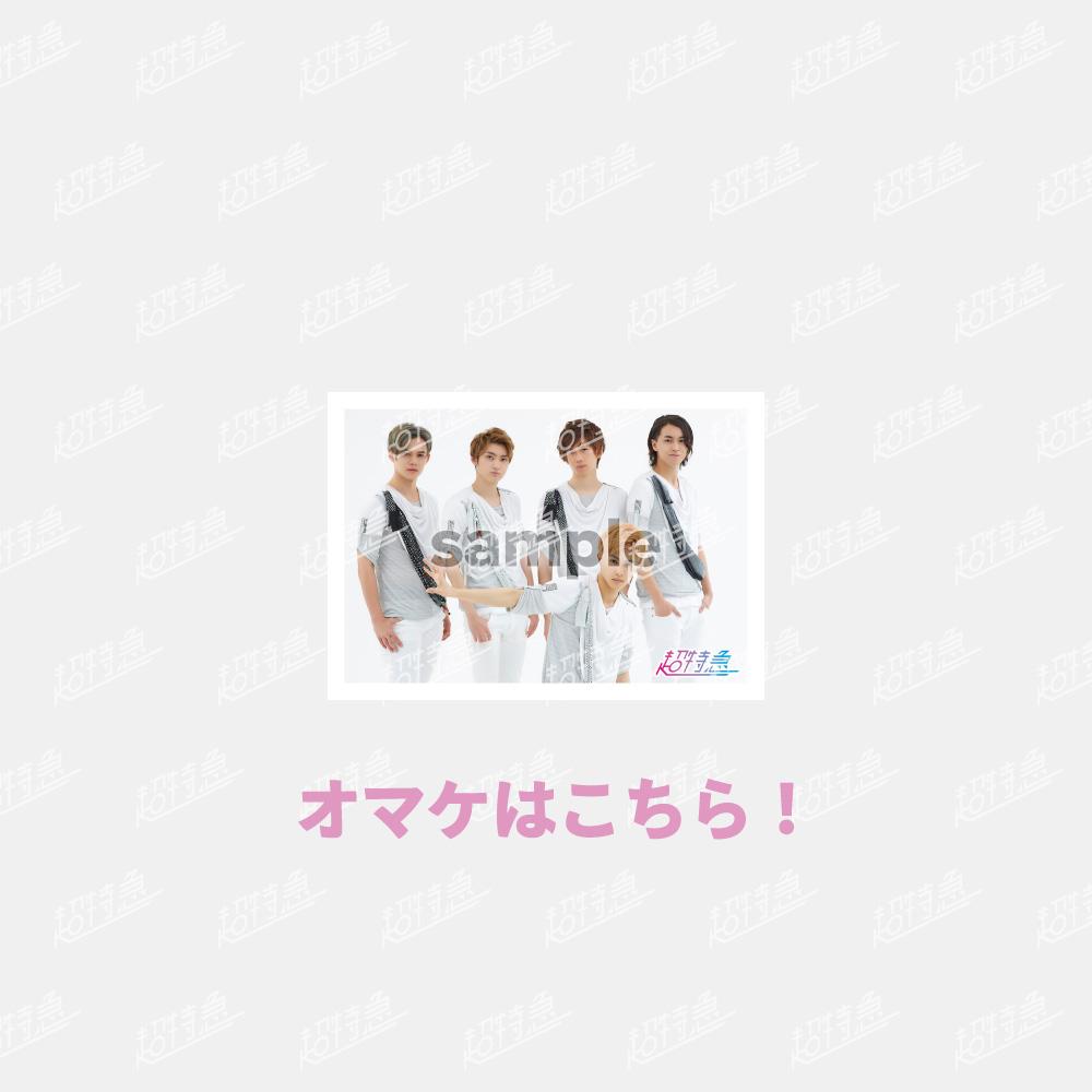 夢8チケット購入者限定「Superstar」生写真セットC