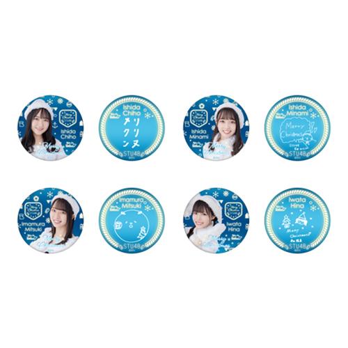 STU48 【Christmas 2020】個別缶バッジ2個セット