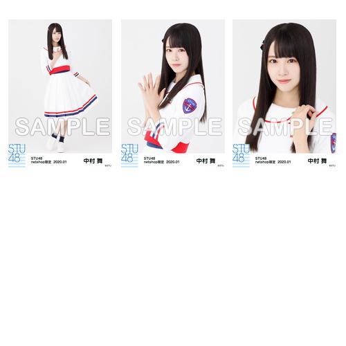 STU48 2020年1月度netshop限定ランダム生写真5枚セット