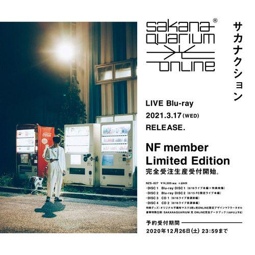 【NF member受注生産商品】SAKANAQUARIUM 光 ONLINE -NF member Limited Edition-