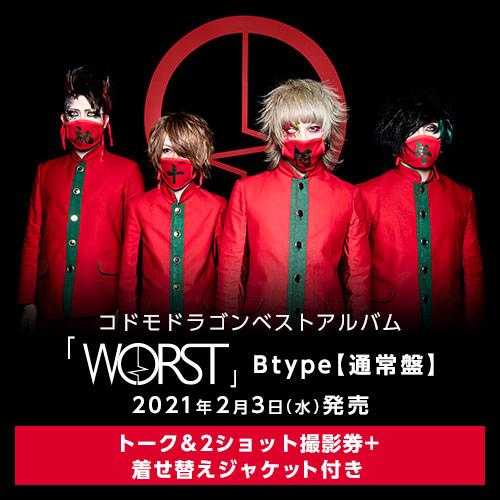 コドモドラゴンベストアルバム「WORST」Btype【通常盤】<2ショット撮影券+着せ替えジャケット付>
