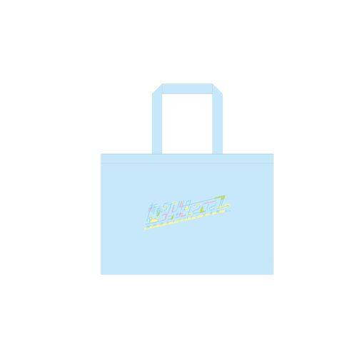 STU48 武道館コンサート お持ち帰りバッグ