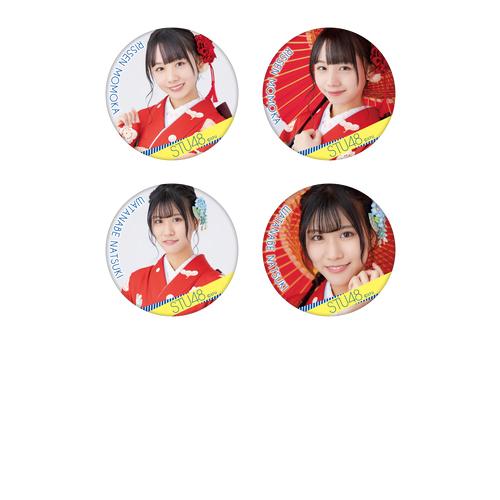 STU48 ランダム缶バッジ(振袖)