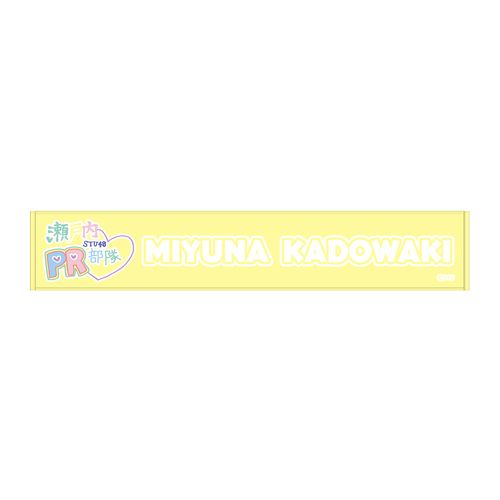 STU48  「瀬戸内PR部隊」 個別マフラータオル