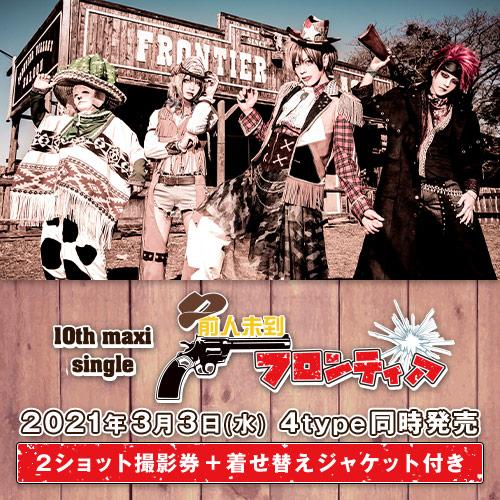 BabyKingdom 10th maxi single「前人未到フロンティア」<2ショット撮影券+着せ替えジャケット付>