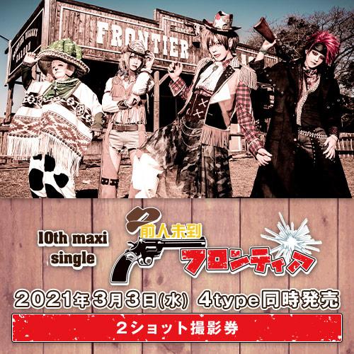 BabyKingdom 10th maxi single「前人未到フロンティア」<2ショット撮影券>