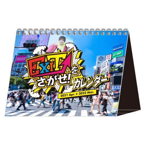 EXITを探せ!!カレンダー2021-2022