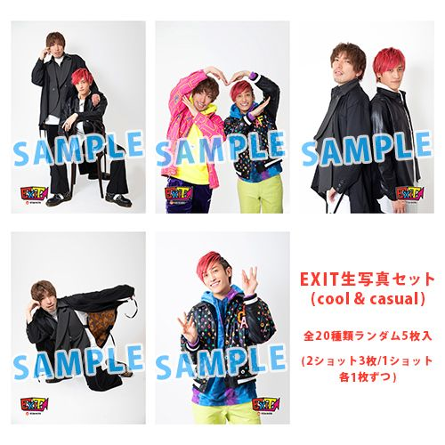 EXIT生写真セット(cool & casual)