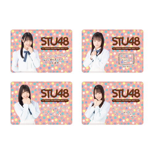 STU48 バレンタイン2021 個別ブランケット