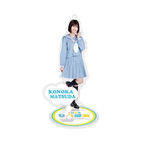 【通常配送】アクリルスタンドキーホルダー【アザトカワイイ青セーラー服衣装】 松田好花