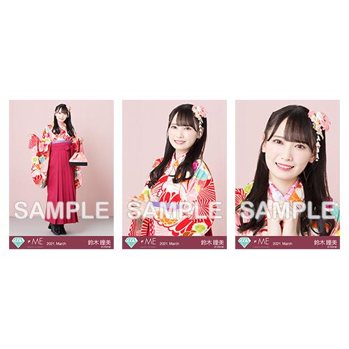 生写真セット(袴2021)