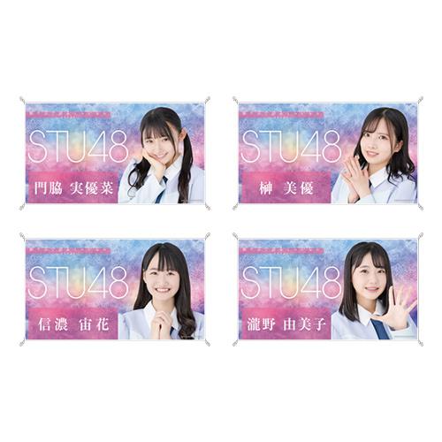 STU48 お話会グッズ 個別横断幕