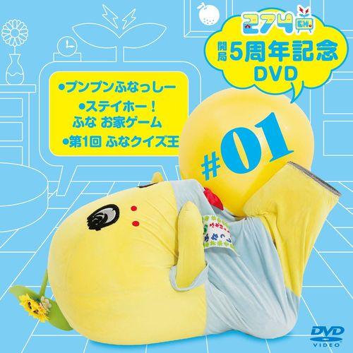 【数量限定生産】274ch.開局5周年記念DVD 総集編Vol.1